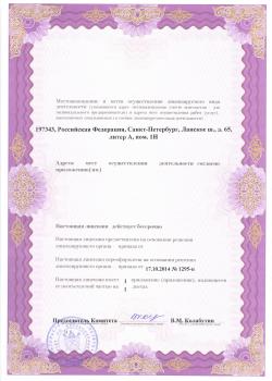 лицензия2-2